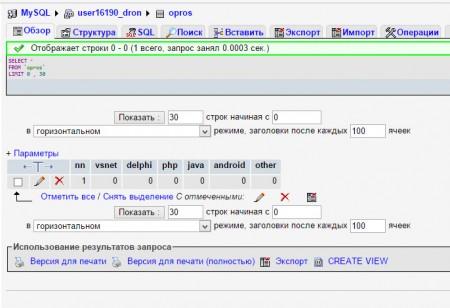 opros6 450x308 Как сделать форму для опроса на PHP