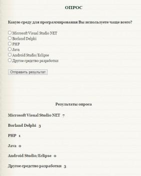 opros71 281x350 Как сделать форму для опроса на PHP