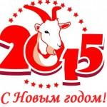 s novym godom 2015 4 150x150 С Новым 2015 Годом!