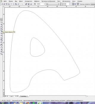 2 319x350 CorelDraw. Как cоздать текст из фольгированных воздушных шаров.