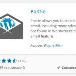 postie 150x150 Wordpress. Плагины   улучшаем работу, решаем проблемы!