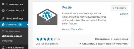 postie 450x164 Как в блоге wordpress настроить публикацию через e mail? Плагин Postie.
