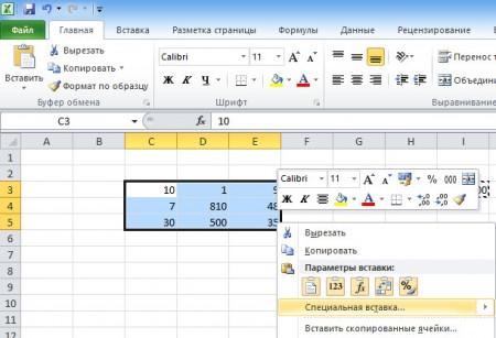 excel1 450x307 Интересные возможности Excel