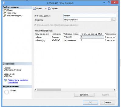 01 sqlnewbase1 398x350 Простая база данных на MS Visual Studio 2014 и MS SQL Server