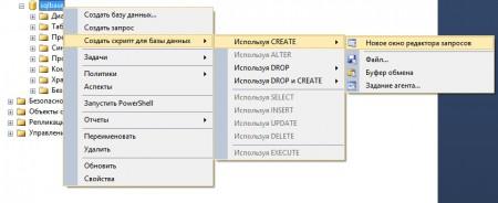 02 sqlnewtable 450x184 Простая база данных на MS Visual Studio 2014 и MS SQL Server