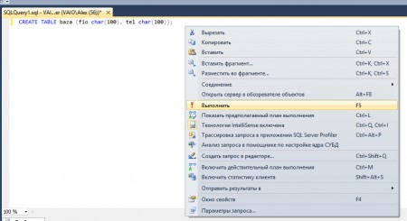 03 createtable 450x245 Простая база данных на MS Visual Studio 2014 и MS SQL Server