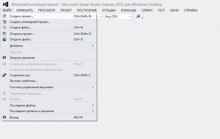 1 newproject 450x284 Простая база данных на MS Visual Studio 2014 и MS SQL Server