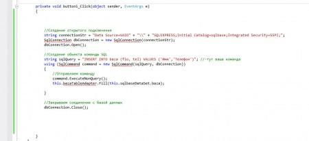 13 add 450x206 Простая база данных на MS Visual Studio 2014 и MS SQL Server