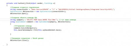 14 delete 450x157 Простая база данных на MS Visual Studio 2014 и MS SQL Server