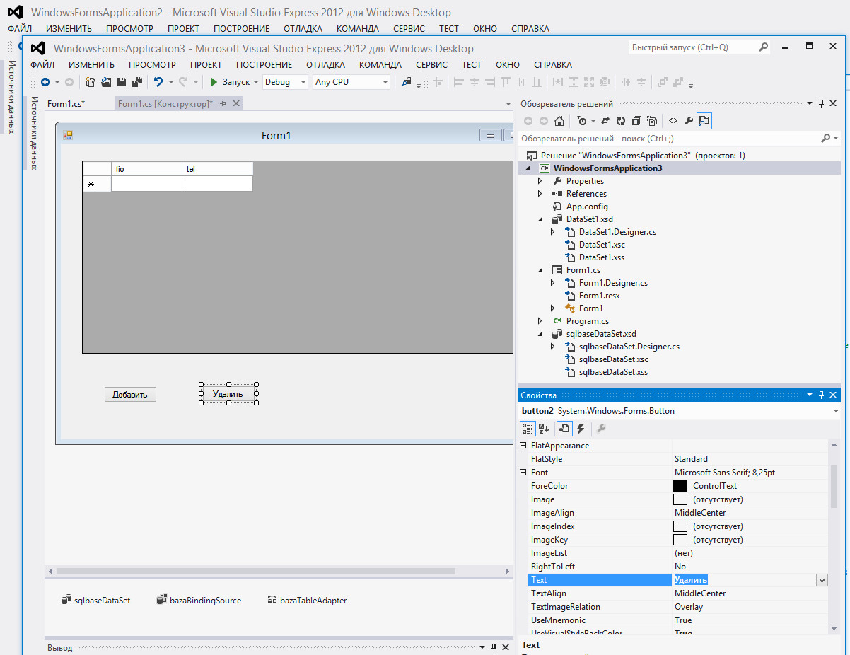 004 Пример разработки простейшего приложения типа Windows Forms 55