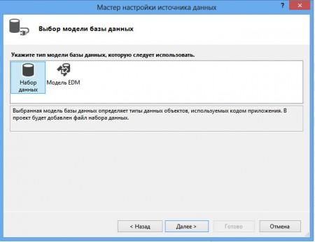 6 data 450x346 Простая база данных на MS Visual Studio 2014 и MS SQL Server