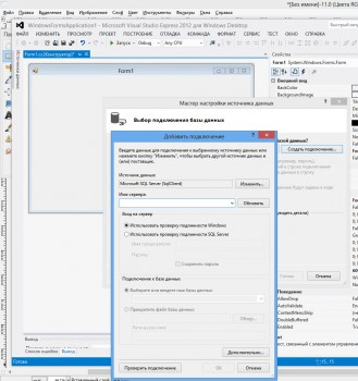 7 sqlpodkluch 329x350 Простая база данных на MS Visual Studio 2014 и MS SQL Server