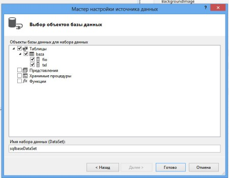 9 select 450x350 Простая база данных на MS Visual Studio 2014 и MS SQL Server
