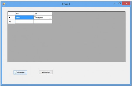itogbase1 450x293 Простая база данных на MS Visual Studio 2014 и MS SQL Server