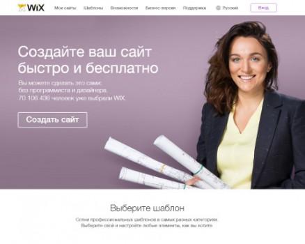 wix 438x350 Конструктор сайтов Wix