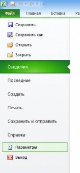 Excel poisk reshenija 0 163x350 Линейное программирование с пакетом MS Excel