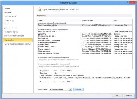 Excel poisk reshenija 11 450x324 Линейное программирование с пакетом MS Excel