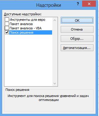 Excel poisk reshenija 2 Линейное программирование с пакетом MS Excel