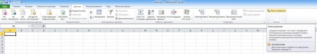 Excel poisk reshenija 3 1024x175 Линейное программирование с пакетом MS Excel
