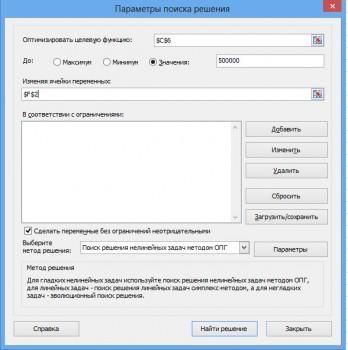 Excel poisk reshenija 6 348x350 Линейное программирование с пакетом MS Excel