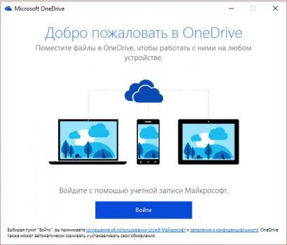 onedrive win10 410x350 Используем скрытый функционал Windows 10