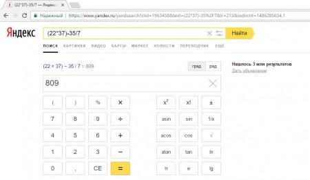 calc2 450x262 Калькулятор в адресной строке браузера