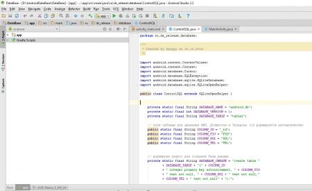 7 450x275 Как работать с базой данных SQLite в Android Studio