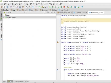 8 450x338 Как работать с базой данных SQLite в Android Studio