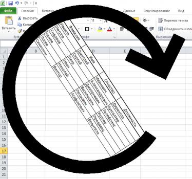 excel rotate 374x350 Excel: как «перевернуть»… таблицу