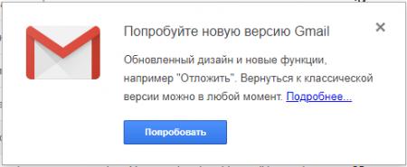gmail1 450x185 Как пользоваться почтовым сервисом Gmail в автономном режиме