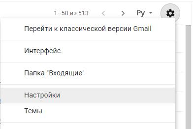 gmail2 Как пользоваться почтовым сервисом Gmail в автономном режиме