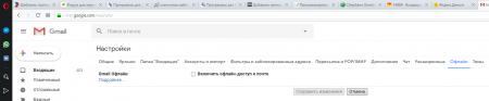 gmail3 450x93 Как пользоваться почтовым сервисом Gmail в автономном режиме