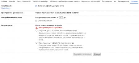 gmail4 450x205 Как пользоваться почтовым сервисом Gmail в автономном режиме