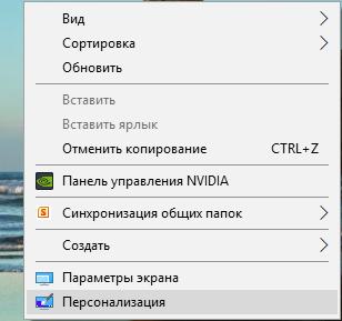 personal1 Изменяем внешний вид Windows 7, 8, 10