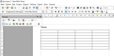 tablica writer 450x223 Чем заменить Word? Работа с таблицами в программе Open Office Writer!
