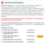 0 150x150 Простая база данных на Delphi7 Телефонная книжка