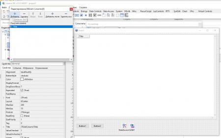 12 450x282 База данных в бесплатном аналоге Delphi   среде разработки Lazarus