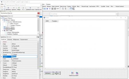 14 450x278 База данных в бесплатном аналоге Delphi   среде разработки Lazarus