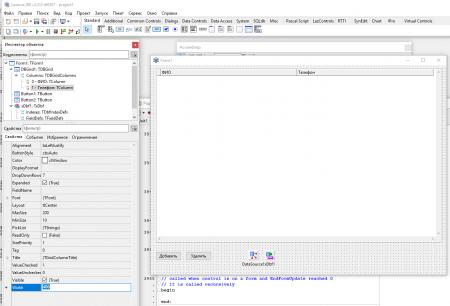 15 450x306 База данных в бесплатном аналоге Delphi   среде разработки Lazarus