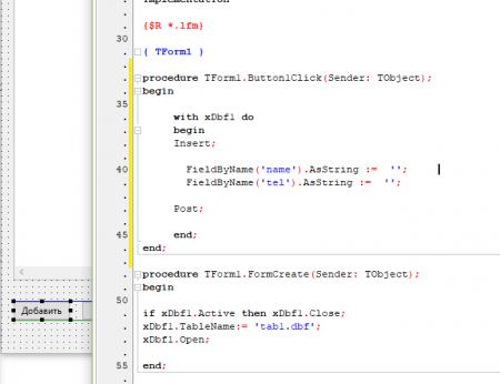 19 450x346 База данных в бесплатном аналоге Delphi   среде разработки Lazarus