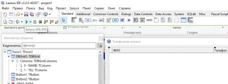 21 450x166 База данных в бесплатном аналоге Delphi   среде разработки Lazarus