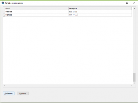 23 450x337 База данных в бесплатном аналоге Delphi   среде разработки Lazarus