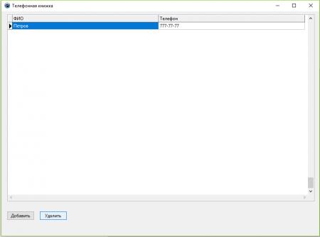 24 450x333 База данных в бесплатном аналоге Delphi   среде разработки Lazarus