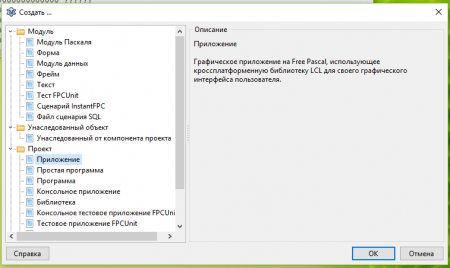3 450x268 База данных в бесплатном аналоге Delphi   среде разработки Lazarus