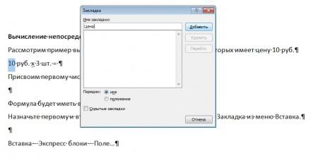 01 450x231 Вычисления в текстовом редакторе