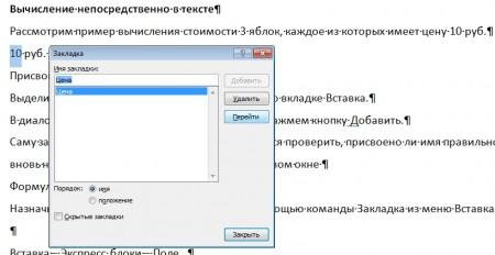 02 450x232 Вычисления в текстовом редакторе