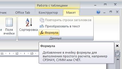 08 Вычисления в текстовом редакторе