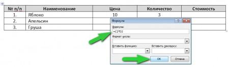 09 450x132 Вычисления в текстовом редакторе