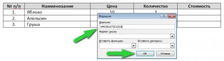 11 450x123 Вычисления в текстовом редакторе